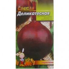 Буряк Делікатесний, 20г