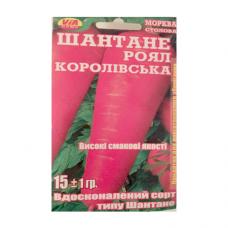 """Морква """"Шантане Роял Королівська"""""""